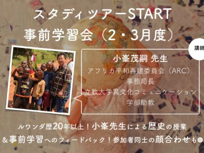 START事前学習会!講師はルワンダ歴20年以上の小峯茂嗣先生