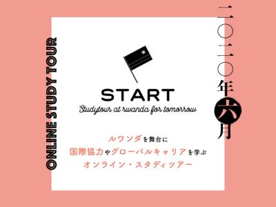 オンライン・スタディツアー「START」20年6月度