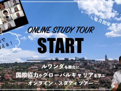 オンラインスタディツアーSTART20年7月度