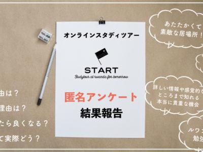 オンラインSTART参加者匿名アンケート〜参加目的、退会理由、改善案、感想〜